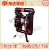BQG450气动隔膜泵3寸隔膜泵煤安证件齐全