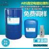 ABS真空電鍍油污處理劑應用于ABS材質化妝品瓶