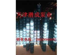 250QJ185KW大功率深井潜水泵