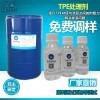 炅盛TPE处理剂解决TPE材质喷漆附着力不良问题