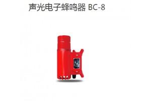 BC-8聲光電子蜂鳴器使用說明書
