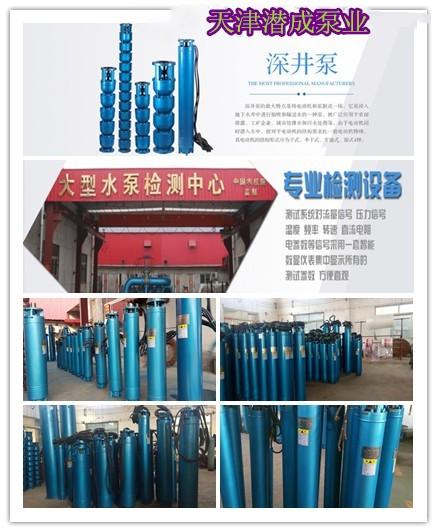 天津耐用的高扬程400米卧式潜水泵厂家