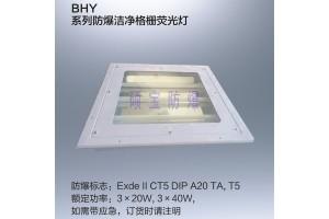 嵌入式 BJY-3x14w防爆格栅荧光灯600*600