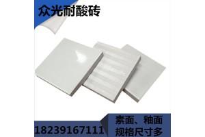 河南优质陶瓷耐酸砖生产厂家