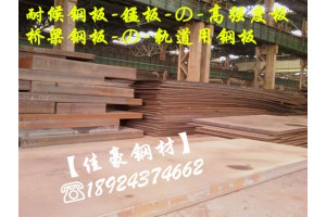 【广东】-MN400耐磨板/MN400耐磨板化学成分