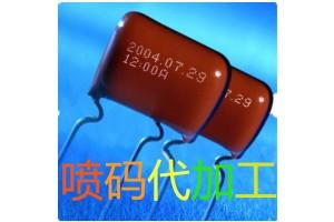 顺德加工喷码化妆品喷码加工外包装喷码生产日期加工喷码