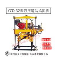 轨道施工机械_液压道岔捣固镐YCD-22型_配件图