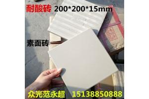 北京耐酸砖 耐酸瓷砖厂家 耐酸板砖价格 众光耐酸砖种类多