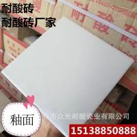 云南耐酸砖厂家 云南耐酸砖规格尺寸