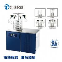 小型冷冻干燥机ZX-LGJ-27型 真空度13Pa以下