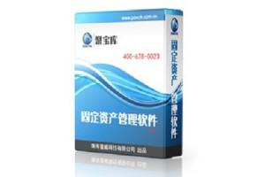 中山固定资产盘点软件系统