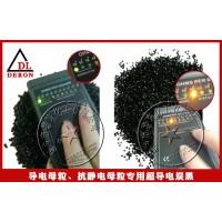 优质导电炭黑 天津导电炭黑生产厂家 国产优质导电炭黑