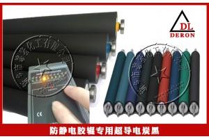导电橡胶专用导电炭黑,导电炭黑批发厂家