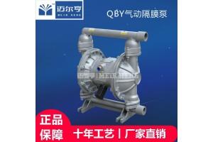 QBY氣動隔膜泵 耐腐蝕不銹鋼 污水自吸濃漿泵 廠家直銷