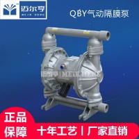 QBY气动隔膜泵 耐腐蚀不锈钢 污水自吸浓浆泵 厂家直销
