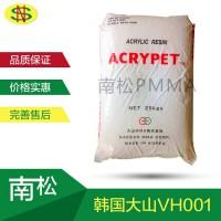韩国大山VH001/抗紫外线亚克力/耐高温PMMA/南松塑胶