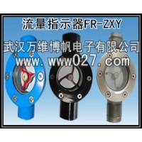 消防用水流指示器 流量观察器