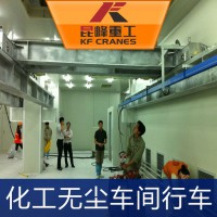 化工洁净室起重机 苏州化工无尘室起重机厂家惊爆价 洁净室专用