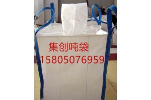 温州二手集装袋 温州导电吨袋 温州防台风吨袋