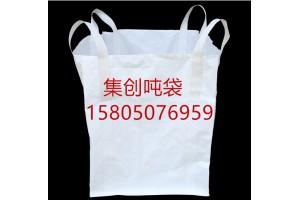温州防潮吨袋 温州预压袋厂家  温州集装袋厂家