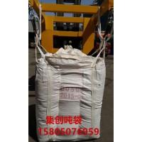 温州哪里有吨袋卖 温州垃圾吨袋 温州PP吨袋