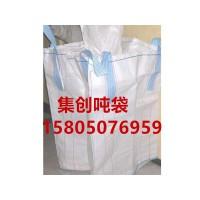温州柔性集装袋 温州抗紫吨袋 温州防静电吨袋