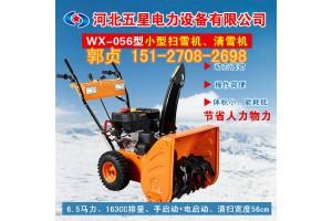 零下30度照样清雪——+小型道路扫雪机WX056款抛雪扫雪机