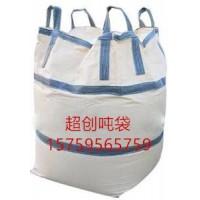 合肥食品吨袋合肥水泥吨袋合肥集装袋