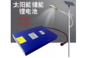 厂家专业定制太阳能LED灯12V2200mah锂电池组