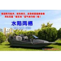 空气动力艇—动力源自大马力航空发动机 实时抢险水陆两用动力艇