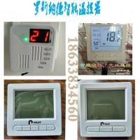 10.24智能温控器工业级芯片手机wifi地暖温控器远程控制