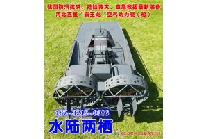 搜索救援艇_巡逻执法艇_WX-7水陆两栖空气动力艇生产厂家