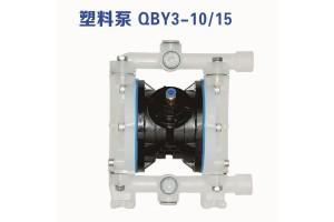 深圳压滤机专用QBY塑料气动隔膜泵厂家质量保证