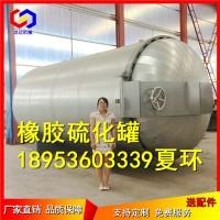 厂家专业批发间接蒸汽加热硫化罐操作注意事项