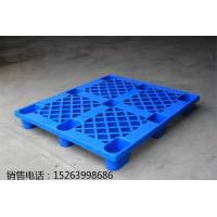 青岛塑料托盘 九脚网格塑料托盘