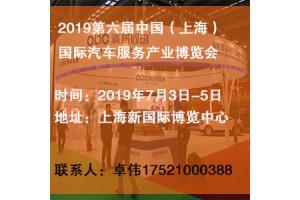 2019上海第六届国际汽车服务产业博览会