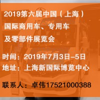 2019上海第六屆國際商用車、專用車及零部件展覽會