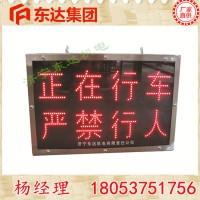 礦用顯示屏參數 礦用提示行走的顯示屏生產廠家