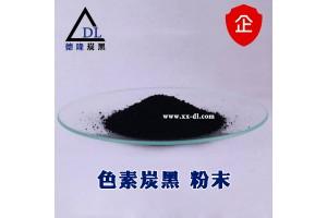 色素炭黑 色浆用色素炭黑