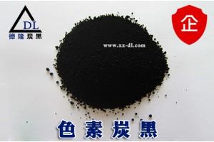 色素碳黑 造纸用色素炭黑